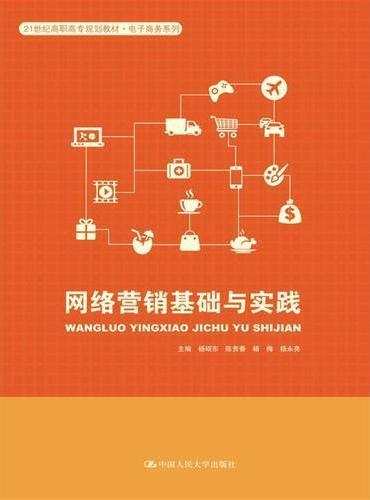 网络营销基础与实践(21世纪高职高专规划教材·电子商务系列)