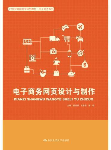 电子商务网页设计与制作(21世纪高职高专规划教材·电子商务系列)