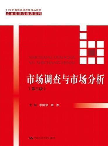 市场调查与市场分析(第三版)(21世纪高等继续教育精品教材·经济管理类通用系列)