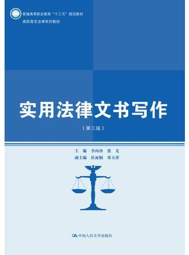 实用法律文书写作(第三版)
