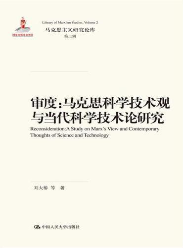 审度:马克思科学技术观与当代科学技术论研究(马克思主义研究论库·第二辑;国家出版基金项目)