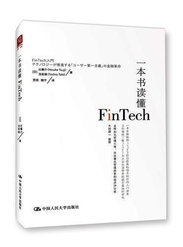 一本书读懂Fintech