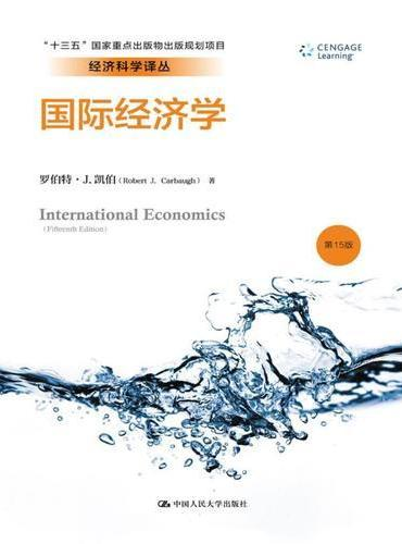 国际经济学(第15版)(经济科学译丛)