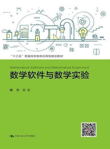 """数学软件与数学实验(""""十三五""""普通高等教育应用型规划教材)"""