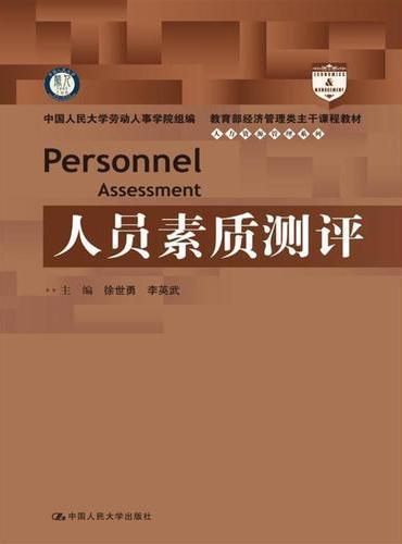人员素质测评(教育部经济管理类主干课程教材·人力资源管理系列)