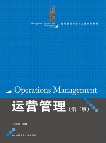运营管理(第二版)(21世纪管理科学与工程系列教材)