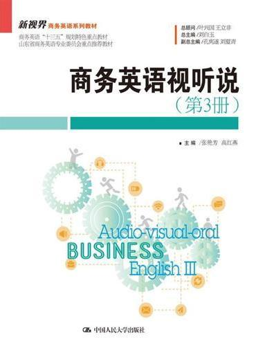 商务英语视听说(第3册)(新视界商务英语系列教材)