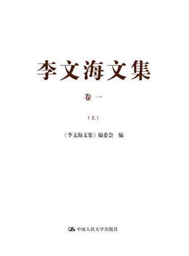 李文海文集