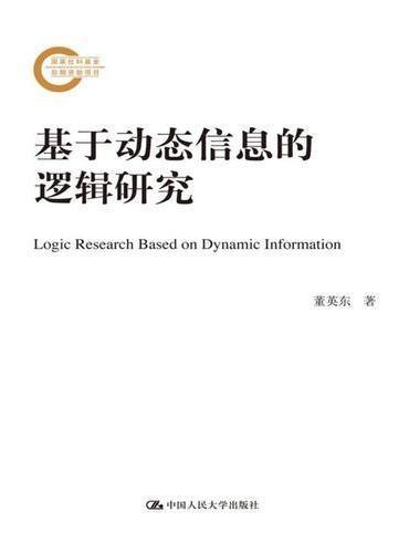 基于动态信息的逻辑研究(国家社科基金后期资助项目)