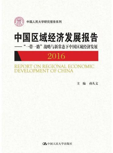 中国区域经济发展报告(2016)(中国人民大学研究报告系列)