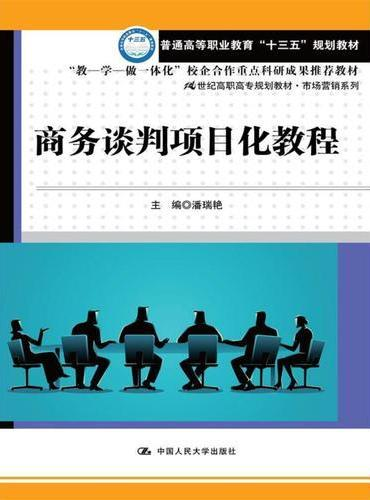 商务谈判项目化教程(21世纪高职高专规划教材·市场营销系列)