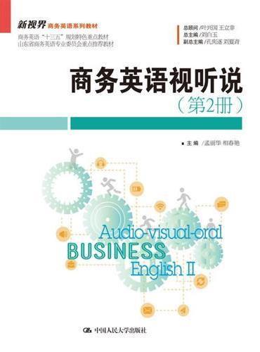 商务英语视听说(第2册)(新视界商务英语系列教材)