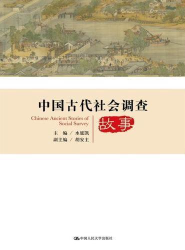 中国古代社会调查故事(中国社会调查史丛书)