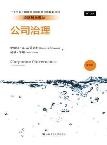 公司治理(第五版)(经济科学译丛)