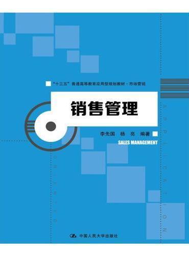 """销售管理(""""十三五""""普通高等教育应用型规划教材·市场营销)"""