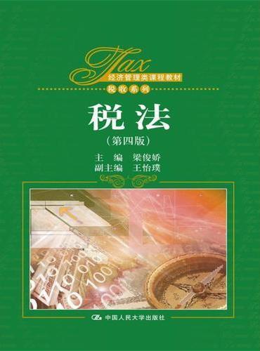 税法(第四版)(经济管理类课程教材·税收系列)
