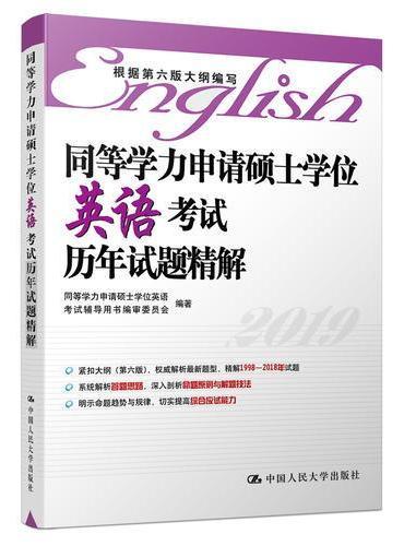 同等学力申请硕士学位英语考试历年试题精解