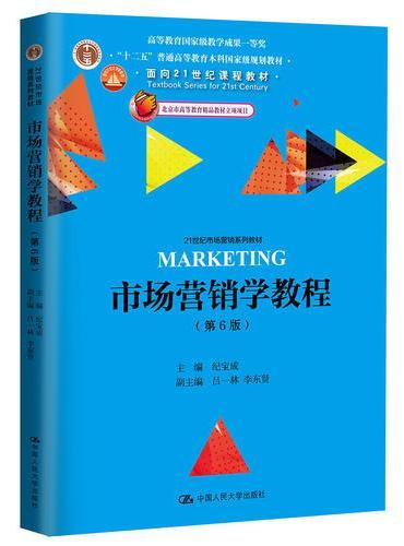 市场营销学教程(第6版)(21世纪市场营销系列教材)