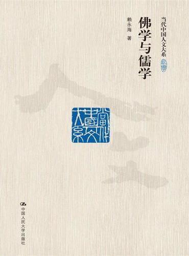 佛学与儒学(修订版)(当代中国人文大系)