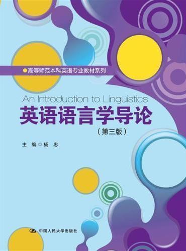 英语语言学导论(第三版)(高等师范本科英语专业教材系列)
