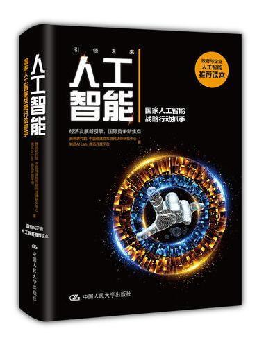 人工智能:国家人工智能战略行动抓手