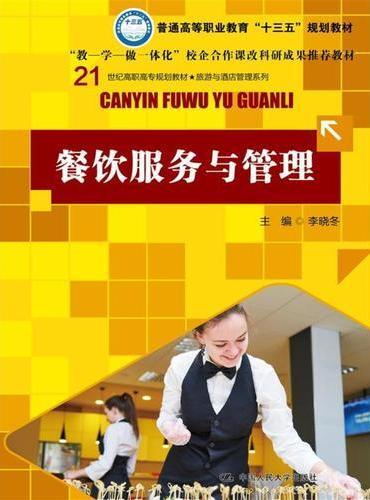 餐饮服务与管理(21世纪高职高专规划教材·旅游与酒店管理系列)