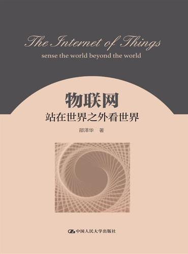 物联网——站在世界之外看世界