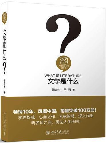 文学是什么