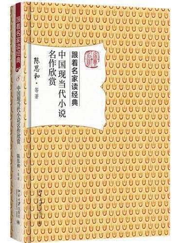 中国现当代小说名作欣赏