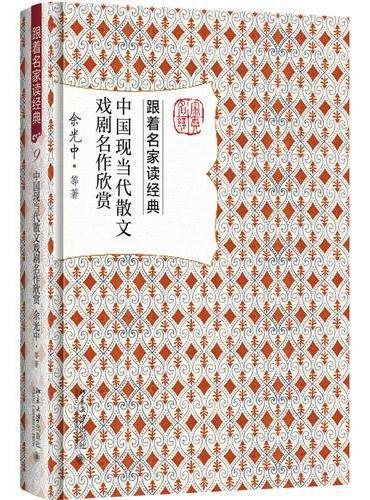 中国现当代散文戏剧名作欣赏