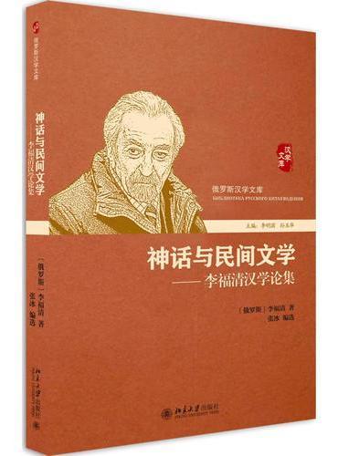 神话与民间文学——李福清汉学论集