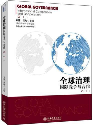 全球治理: 国际竞争与合作
