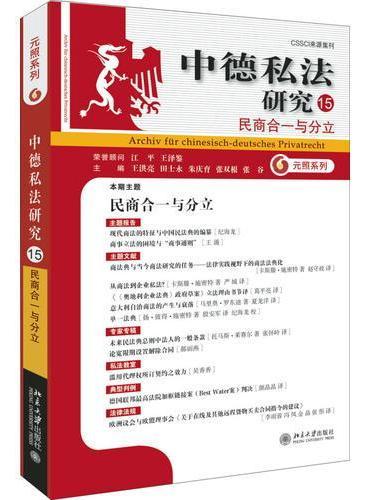 中德私法研究(15): 民商合一与分立