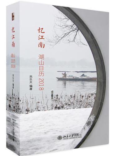 忆江南:湖山日历2018