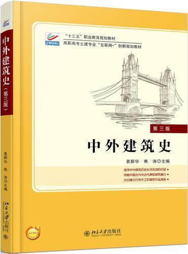 中外建筑史(第三版)