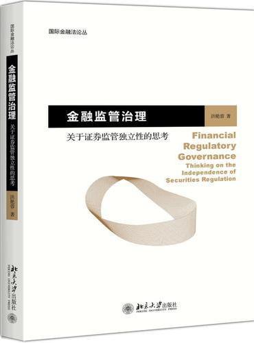 金融监管治理——关于证券监管独立性的思考