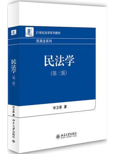 民法学(第二版)