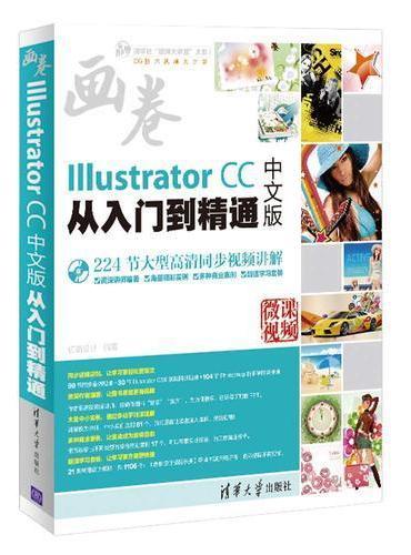 Illustrator CC中文版从入门到精通