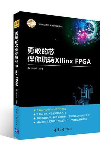 勇敢的芯伴你玩转Xilinx FPGA