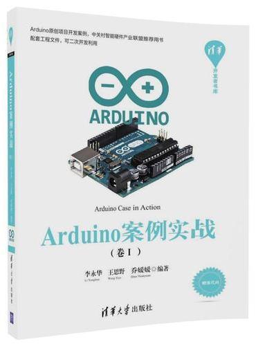 Arduino案例实战(卷Ⅰ)