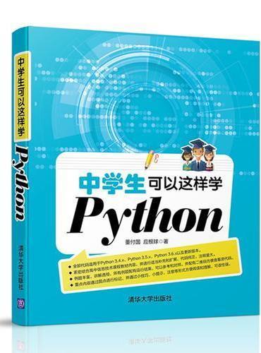 中学生可以这样学Python
