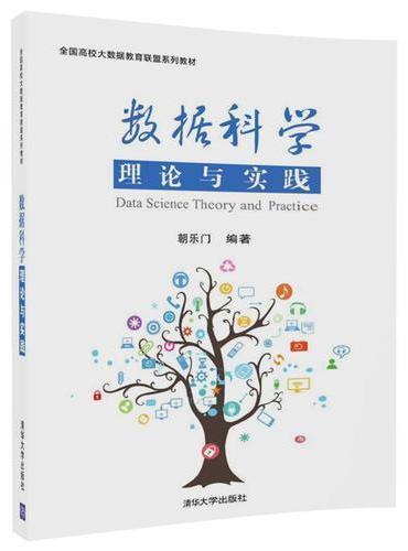 数据科学理论与实践
