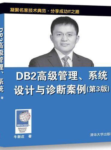 DB2高级管理、系统设计与诊断案例(第3版)