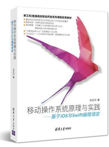 移动操作系统原理与实践——基于iOS与Swift编程语言