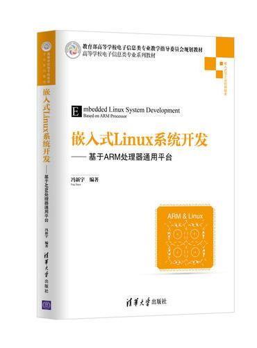 嵌入式Linux系统开发——基于ARM处理器通用平台