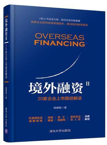境外融资Ⅱ:20家企业上市路径解读