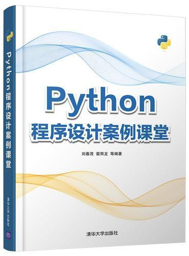 Python程序设计案例课堂
