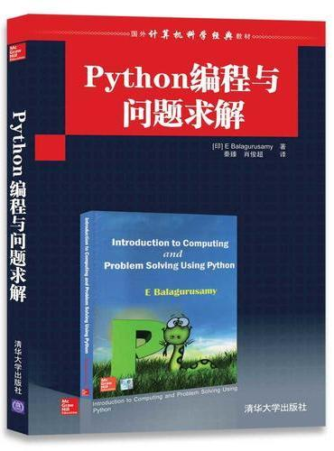 Python编程与问题求解