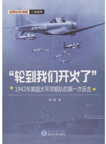 """""""轮到我们开火了"""":1942年美国太平洋舰队的第一次反击"""