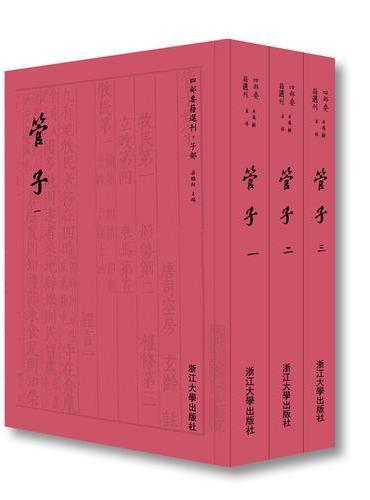 管子 四部要籍选刊 套装共3册